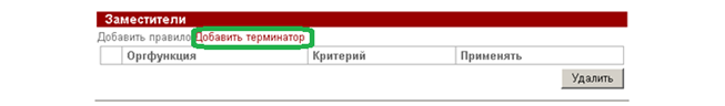Substitution ru6.png