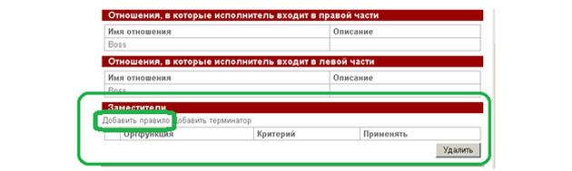Substitution ru3.png